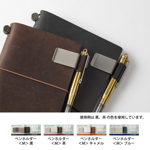 Travelers Notebook Penholder black 016